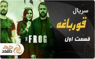 سریال قورباغه دانلود قسمت اول با ترافیک نیم بها
