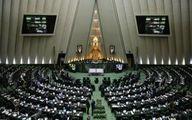 ادامه بررسی لایحه بودجه ۹۸ در مجلس