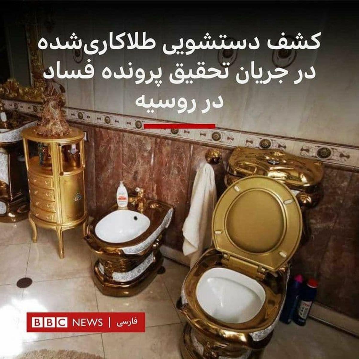 پیدا شدن دستشویی طلاکاری شده در خانه مفسد اقتصادی +عکس