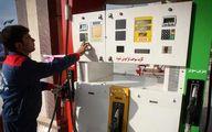 سهمیه بنزین آذر ماه امشب واریز میشود