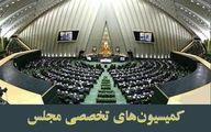 مشروح دستورکار کمیسیونهای تخصصی مجلس