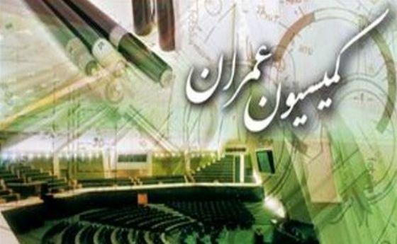 فهرست اعضای کمیسیون عمران مجلس یازدهم