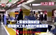 واکنش مردم به تست مثبت کرونا یک فرد در فرودگاه