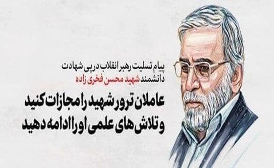 رهبر انقلاب: عاملان ترور شهید فخریزاده را مجازات کنید/تلاشهای علمی او را ادامه دهید