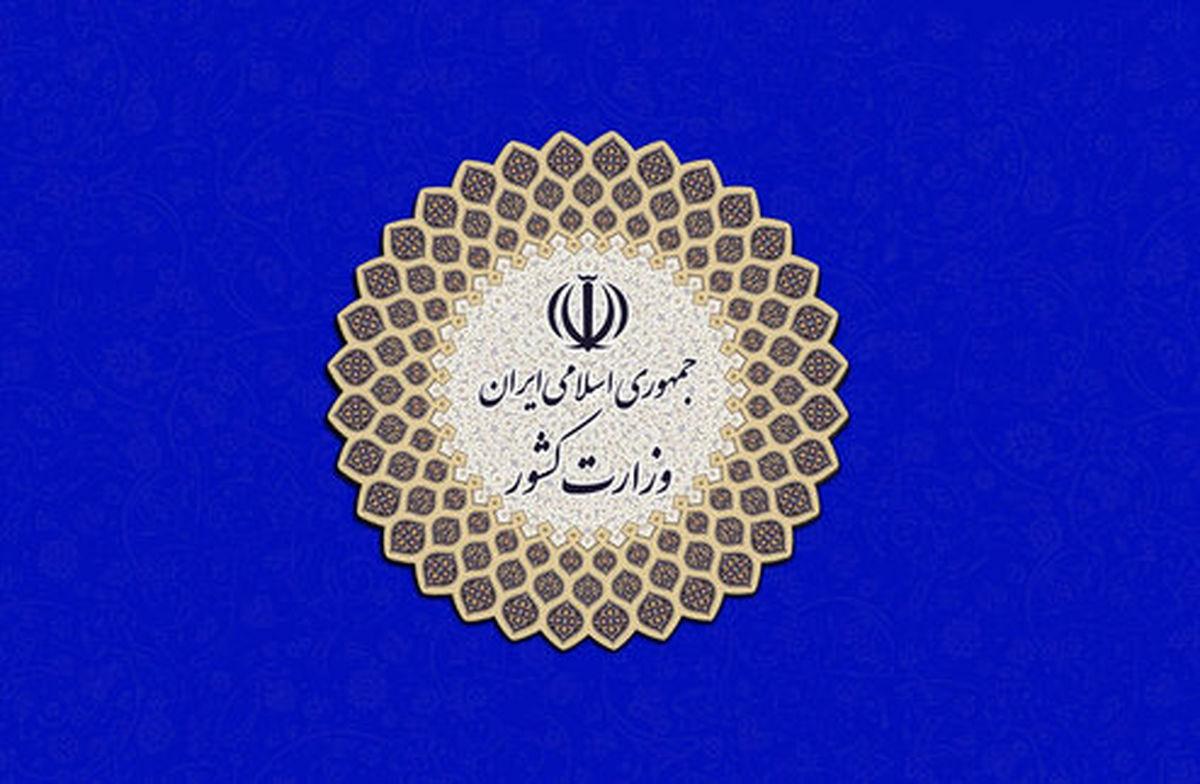 فراخوان وزارت کشور درباره شیوه برگزاری انتخابات