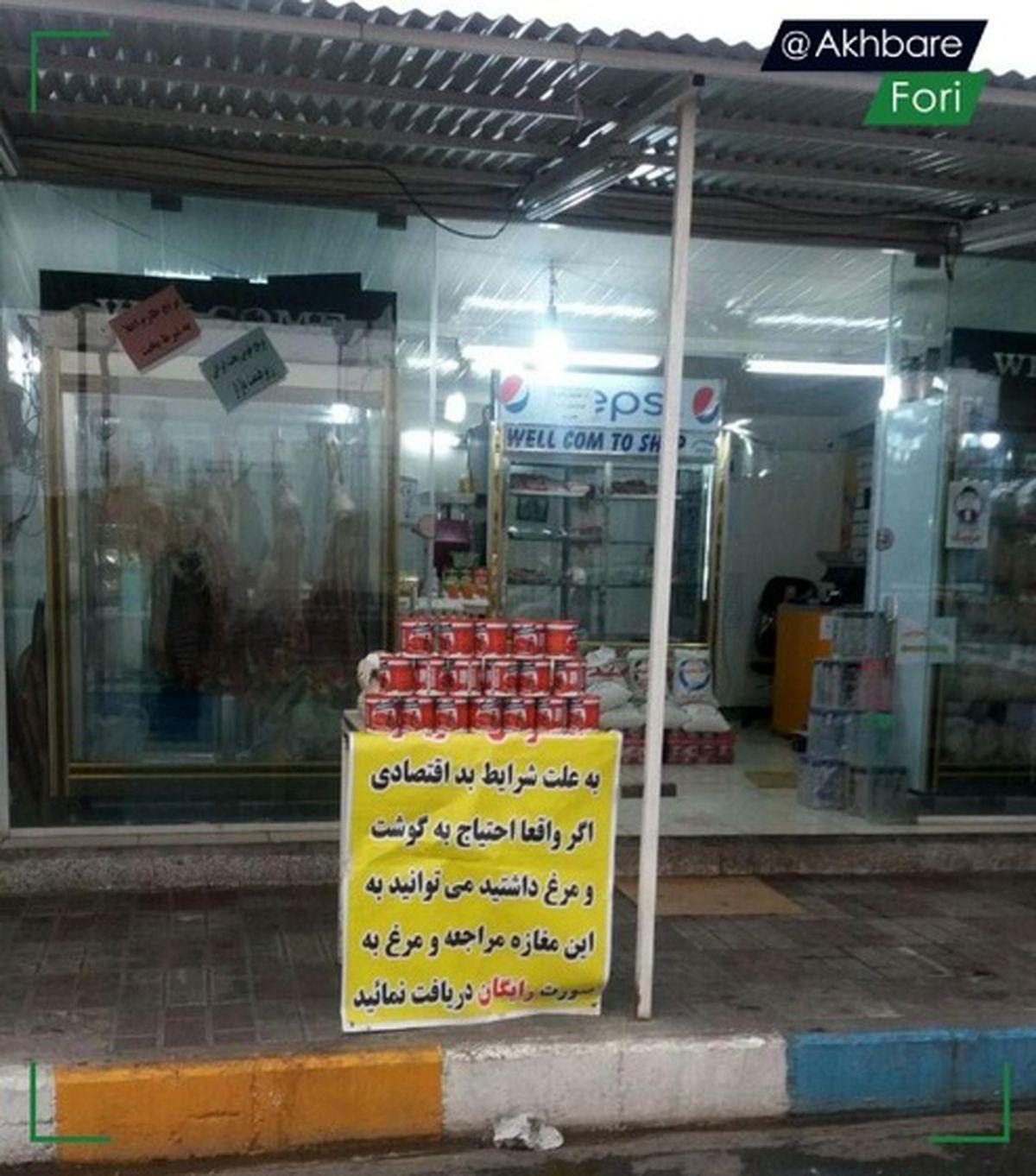 حرکت زیبا صاحب یک سوپر گوشت در تهران +عکس