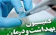 بررسی آخرین وضعیت ساخت واکسن کرونا در کمیسیون بهداشت