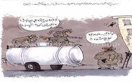 کاریکاتور: فوتبالیست معروف در پارتی شبانه و تانکر آب!