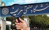 دانشگاه شهید بهشتی مقصد بعدی بازرسان آژانس