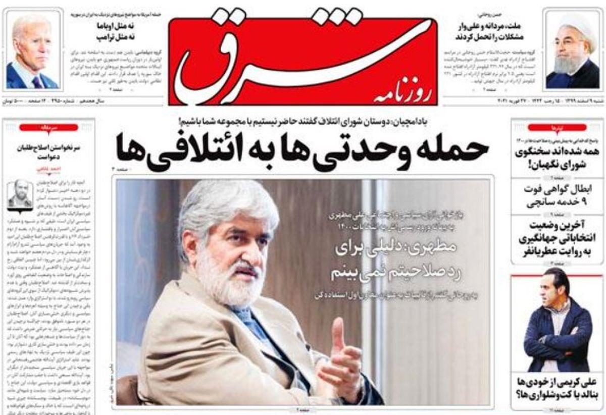 استقبال اصلاحطلبان از اختلاف شوراهای وحدت و ائتلاف
