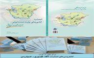 کتاب «اتحادیه کشورهای وارث تمدن ایرانی؛ از پیشنهاد تا پویش» منتشر شد