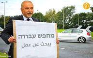 وزیر برکنار شده رژیم صهیونیستی به دنبال کار؟! +عکس