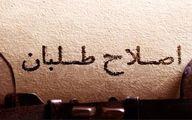 عزم رئیس دولت اصلاحات برای حذف عارف