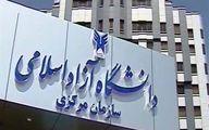 ماجرای اضافه شدن دو فرقه ضاله در لیست ثبت نام دانشگاه آزاد