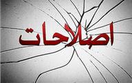 توصیه کیهان به اصلاح طلبان؛ مرزبندی کنید! اصلاحطلبی و فتنهگری با هم قابل جمع نیست