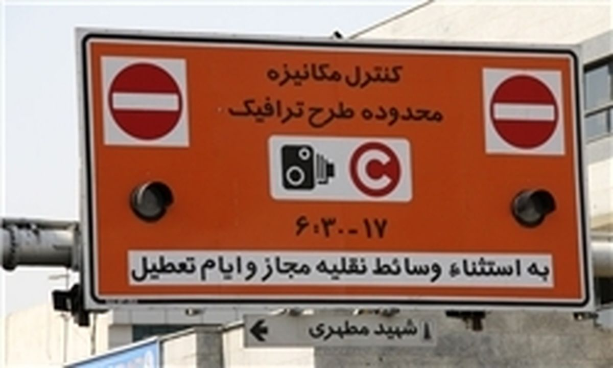 شهرداری بدون مصوبه خواستار نرخ گذاری طرح ترافیک شد!