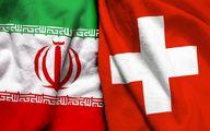 شرکت های سوئیسی خواستار سرمایه گذاری در ایران