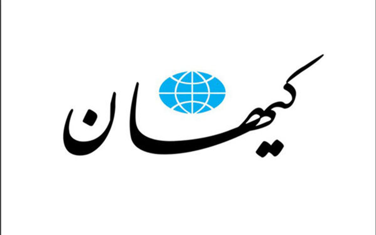 واکنش کیهان به انتشار سؤالبرانگیز نامه خالی بودن خزانه!