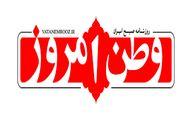 واکنش وطن امروز به حکم زندان دیپلمات ایرانی