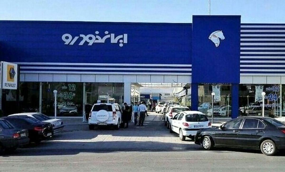 قرعه کشی پیش فروش محصولات ایران خودرو/ حراج 5 خودرو ایران خودرو