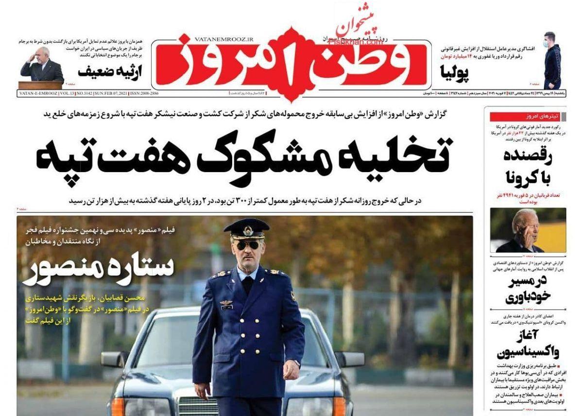 گزارش «وطن امروز» از تخلیه مشکوک هفتتپه