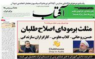 آفتاب یزد: شورای نگهبان به داد پزشکیان، جهانگیری و لاریجانی رسید