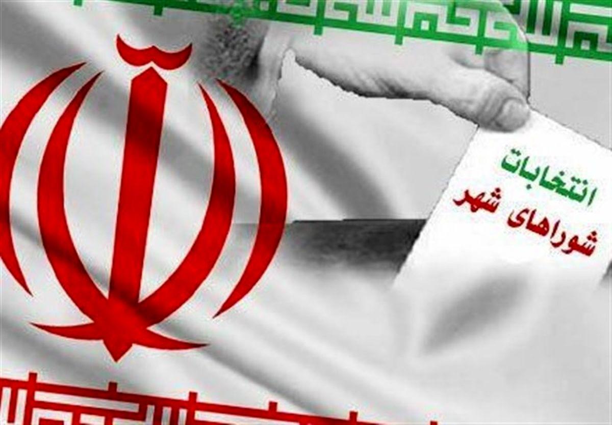زمان ثبتنام از داوطلبان انتخابات شوراهای شهر