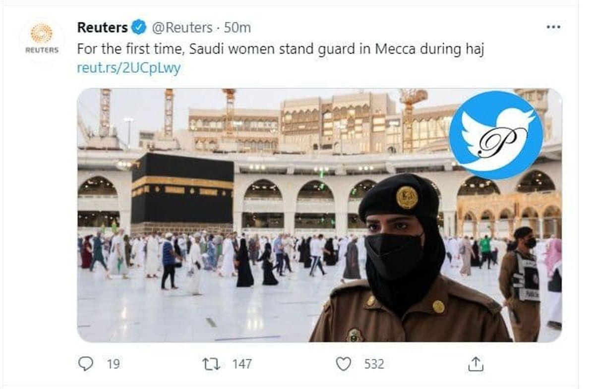پلیس زن در مکه +عکس