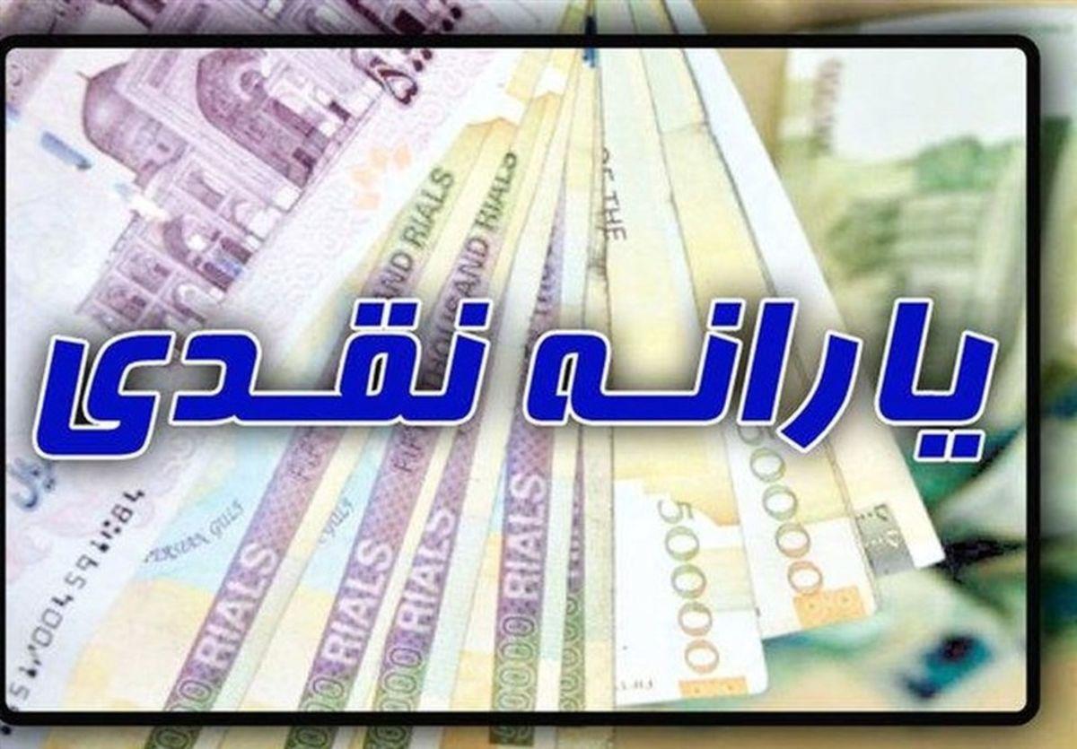 یارانه نقدی 450 هزارتومانی رئیسی به این افراد   یارانه نقدی افزایش یافت