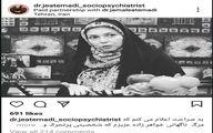 علت مرگ ناگهانی آزاده نامداری فاش شد! +عکس
