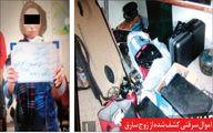 زن سارق: سرقت را از کیف زنی شروع کردم!