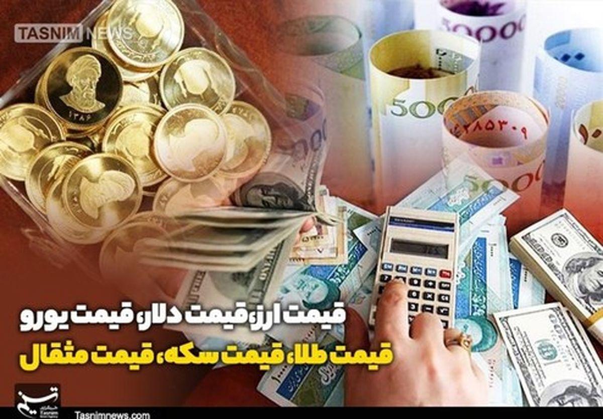 صعود طلا و ارز در بازار امروز ۹۹/۱۱/۱۲/سکه چند شد؟