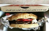 همبرگر لوکسترین قسمت گوساله در ایران! +عکس