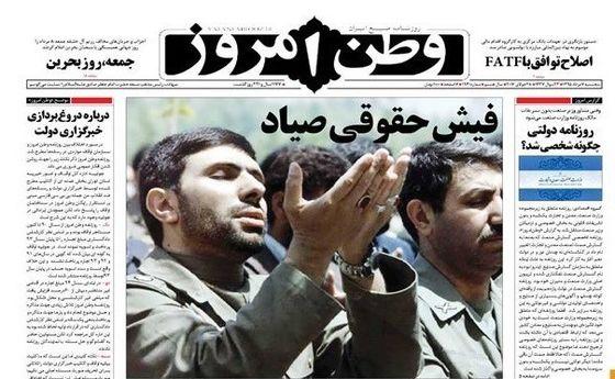وطن امروز مجددا چاپ شد +عکس