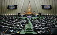 اخبار مجلس/ مشمولان قانون اعاده اموال نامشروع مشخص شدند