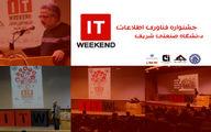 ثبت نام در چهارمین جشنواره فناوری اطلاعات دانشگاه صنعتی شریف آغاز شد