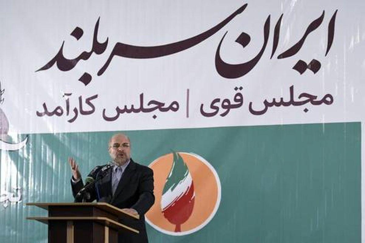 قالیباف: مجلسی انقلابی است که مشکلات مردم را حل کند/ رای به همه لیست وحدت ایران سربلند