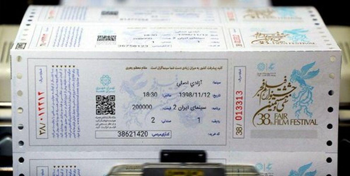 حمله سایبری به بلیت فروشی جشنواره فجر