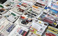 خبر به روایت «فردا»/ معیشت مردم در گرو سیاسیکاری آقایان/ مخالفت روزنامه اصلاحطلب با تعطیلی دوهفتهای/ اتهاماتی علیه پارلمان