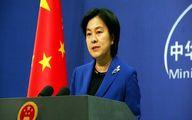 چین، آمریکا را تهدید کرد؛ بهای سنگینی پرداخت خواهید کرد